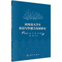 四川省大学生英语写作能力发展研究