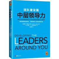 中层领导力:团队建设篇(西点军校和哈佛大学共同讲授的领导力教程)