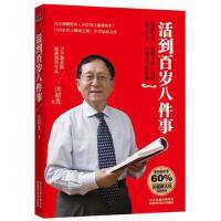 【二手书8成新】活到岁八件事 洪昭光 河北科技出版社