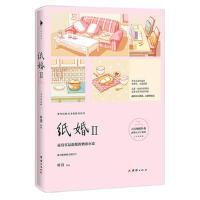 【二手书9成新】 纸婚2(纪念版) 叶萱,白马时光 出品 9787512629844