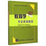 教育学专业英语教程 董晓波,孙茂华 北京交通大学出版社 9787512122017