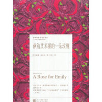 献给艾米丽的一朵玫瑰(经典印象),威廉福克纳,浙江文艺出版社【质量保障 放心购买】