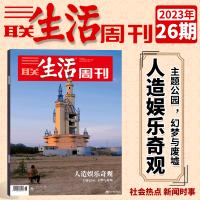 三联生活周刊杂志2021年3月29日第13期总第1130期 一个人住 独居社会的自由与孤独