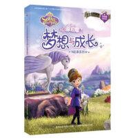小公主苏菲亚梦想与成长故事系列(全4册)