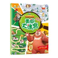 熊出没之探险日记勇闯大迷宫 动物王国