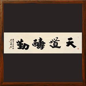 1.8米《天道酬勤》杨法孝 中书协会员 山东书协理事R2904