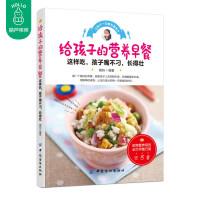 正版 给孩子的营养早餐 儿童营养早餐制作大全书籍 儿童餐菜谱食谱参考大全 儿童早饭粥菜营养搭配指南 花样早餐书 书籍