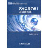 汽车工程手册1 基础理论篇 北京理工大学出版社 9787564016517