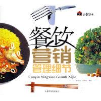 餐饮营销管理细节,徐宝良,朱永松,中国宇航出版社,9787802182042