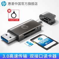 HP惠普usb3.0高速读卡器多合一sd卡tf内存卡转换器typec手机电脑两用多功能适用车载佳能单反相机