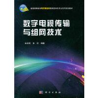 【按需印刷】-数字电视传输与组网技术