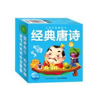小宝贝启蒙金卡:经典唐诗(新版)