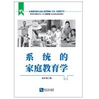 系统的家庭教育学