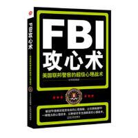 【正版二手书9成新左右】FBI攻心术―美国联邦警察的超级心理战术 金圣荣 哈尔滨出版社