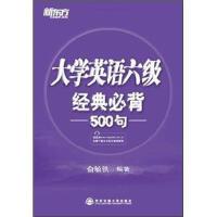 【二手书8成新】 大学英语6级经典必背500句 俞敏洪 西安交通大学出版社