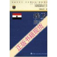【二手旧书9成新】埃及刑法典_陈志军译