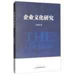 【正版书籍】企业文化研究 中国经济出版社