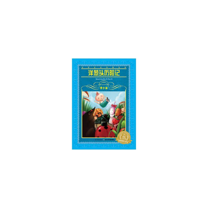 世界文学名著宝库 青少版:洋葱头历险记(新版),贾里·罗大里,长江少儿出版社,9787556002535 【正版新书,70%城市次日达】