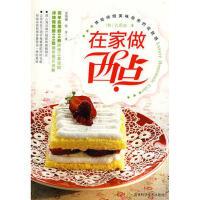 【二手书8成新】在家做西点 (韩)孔恩淑 ,金丽娜,张洋 吉林科学技术出版社