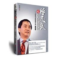 【R1】(修订版)继《金融的逻辑》之后,能全面反映陈志武经济思想的作品 陈志武 浙江人民出版社 97872130494