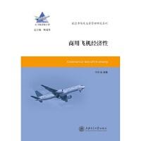 商用飞机经济性 大飞机出版工程 叶叶沛著 上海交通大学出版社 9787313162649