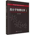 高分子物理化学 沈青 科学出版社有限责任公司 9787030474575