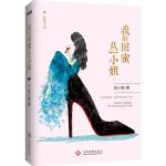 我的闺蜜丛 伍小姐 文化发展出版社(原印刷工业出版社) 9787514211849