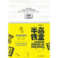 半岛铁盒:后青春期的歌 驼驼 天津教育出版社 9787530964200
