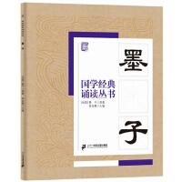 国学经典诵读丛书:墨子