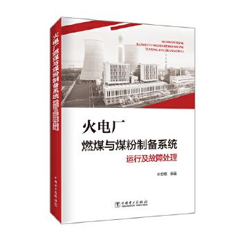 火电厂燃煤与煤粉制备系统运行及故障处理