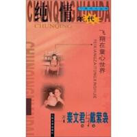【正版二手书9成新左右】纯情年代:飞翔在童心世界 秦文君 人民文学出版社