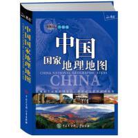【正版二手书9成新左右】中国国家地理地图(2013年版 《中国国家地理地图》编委会 中国大百科全书出版社