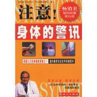 【正版二手书9成新左右】注意!身体的警讯 (美国)伊沙多尔・罗生福医学博士,刘幸珍 新世纪出版社