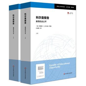 科尔曼报告-教育机会公平-全两册*9787567577466 [美]詹姆斯·S.科尔曼,汪幼枫 全新正版图书