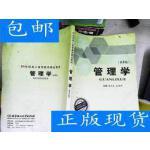 [二手旧书9成新]管理学(第2版) /白景坤 主编;张双喜 北京理?