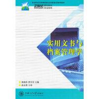 实用文书与档案管理学,陶晓春,曹千里,上海交通大学出版社,9787313031679