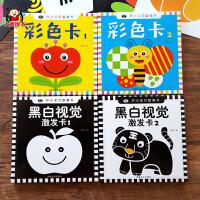 全套4盒黑白卡 彩色卡 婴儿视觉启智绘本 0-1-2岁6个月初生的新生儿宝宝视觉激发卡早教闪卡视觉训练益智玩具启蒙认知看
