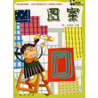 图案――黑白熊数学童话练习簿