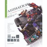 三维动画基础技法