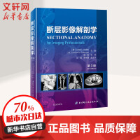 断层影像解剖学(第3版) 北京科学技术出版社有限公司