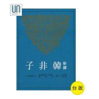 新译韩非子(全二册)三民书局冯梦龙9789571446707先秦哲学研究