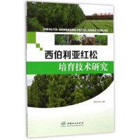 西伯利亚红松培育技术研究 邵宏波 中国林业出版社