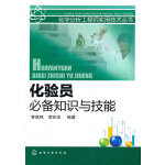 化学分析工程师实用技术丛书--化验员必备知识与技能