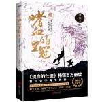 嗜血的皇冠:光武皇帝之刘秀的秀(畅销百万册全新典藏纪念版)