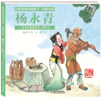 经典民间故事图画书--大师绘本馆杨永青--金瓜儿和银豆儿・西瓜女
