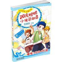 阳光姐姐小说总动员第二季:搞怪HIGH四班