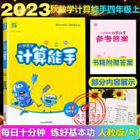 小学数学计算能手四年级上册数学人教版2021秋