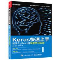 Keras快速上手 基于Python的深度学习实战 深入浅出深度学习 人工智能教程书籍 人工智能教程书籍 Keras编
