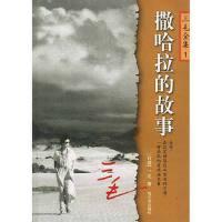撒哈拉的故事 [台湾]三毛 哈尔滨出版社 9787806398791【新华书店 正版保障】