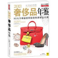 2013奢侈品年鉴《名牌志》编辑部 北京联合出版公司